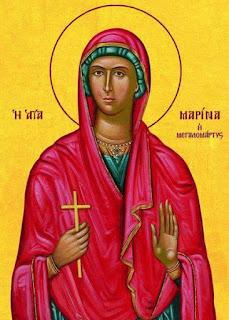 Η Αγία Μαρίνα η Μεγαλομάρτυς και Θαυματουργή