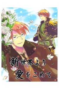 APH Doujinshi - From the New World, with love