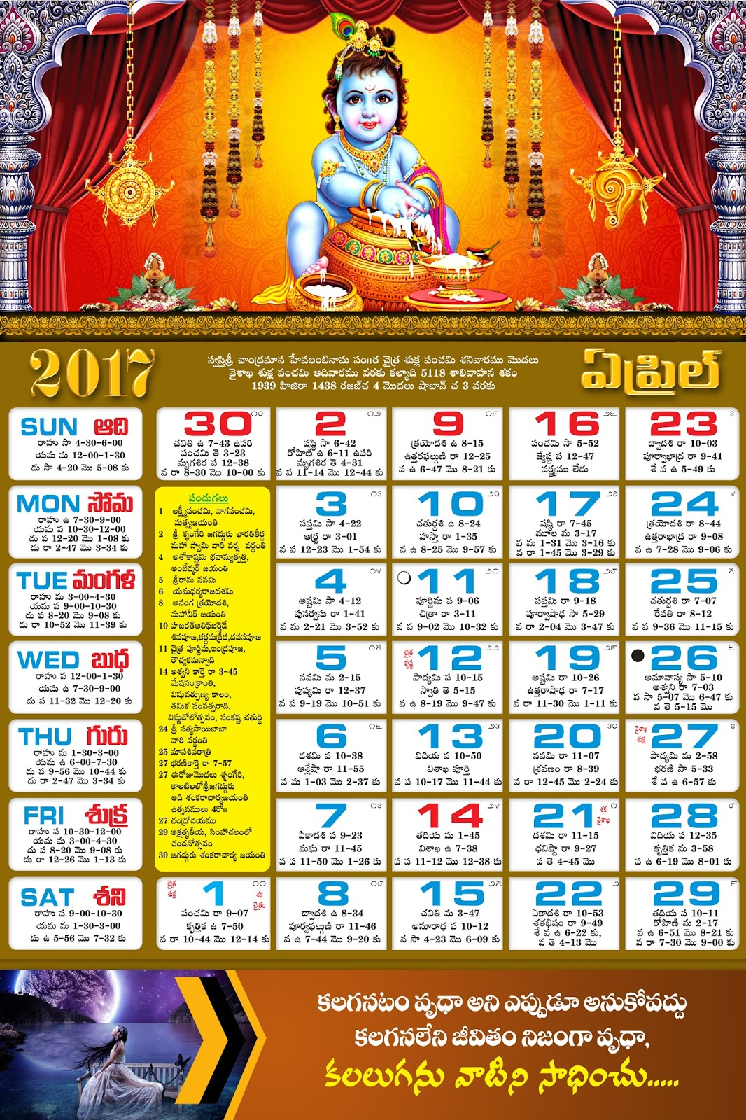 Venkatrama Telugu Calendar 1990
