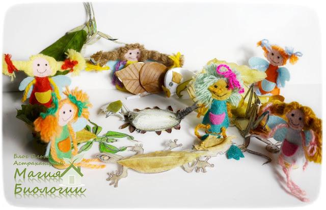 магия-биологии-осенние-игры-бегающие-листья-поделки-пальчиковая-игрушка