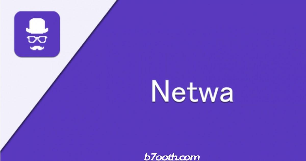 برنامج netwa للايفون مجانا