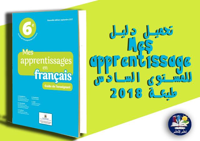 تعلم التعلم : تحميل دليل الفرنسية Mes apprentissage للمستوى السادس طبعة 2018