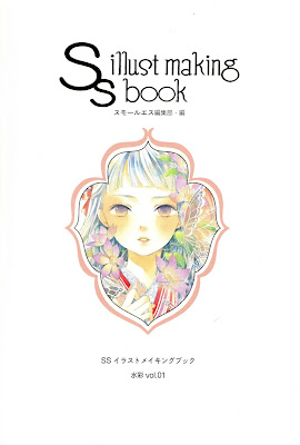SSイラストメイキングブック~SS illust making book~水彩 vol.01 zip online dl and discussion