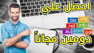 احصل علي دومين مجاني لمده عاام + ربطه مع موقعك في بلوجر Free Domain-min