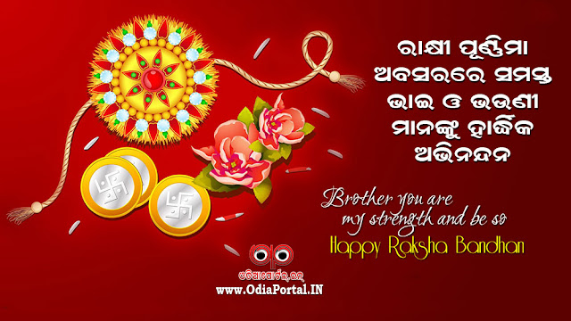Rakhi Purnima Festival Odia Greetings Cards, Scarps and Wishes,    Rakhi Purnima Orissa Wallpaper or Raksha Bandhan 2015 Odisha Photos, Images, Pics Download Free High Quality Oriya Festival Wallpapers here., rakhi_purnima_2015_odisha_wallpaper_messages_status_updates_whatsapp_facebook_, Odia (Oriya) Odisha (Orissa) All Events & Festivals Greeting Cards Photos, Scraps Images Picture, Odia Wishes SMS for Facebook FB,