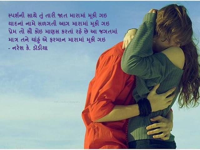 स्पर्शनी साथे तुं तारी जात मारामां मूकी गइ Gujarati Muktak By Naresh K. Dodia