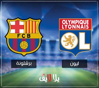 مشاهدة مباراة برشلونة وليون بث مباشر حي يوتيوب في دوري ابطال اوروبا