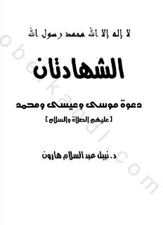 تحميل كتاب الشهادتان دعوة موسى وعيسى ومحمد عليهم الصلاة والسلام PDF