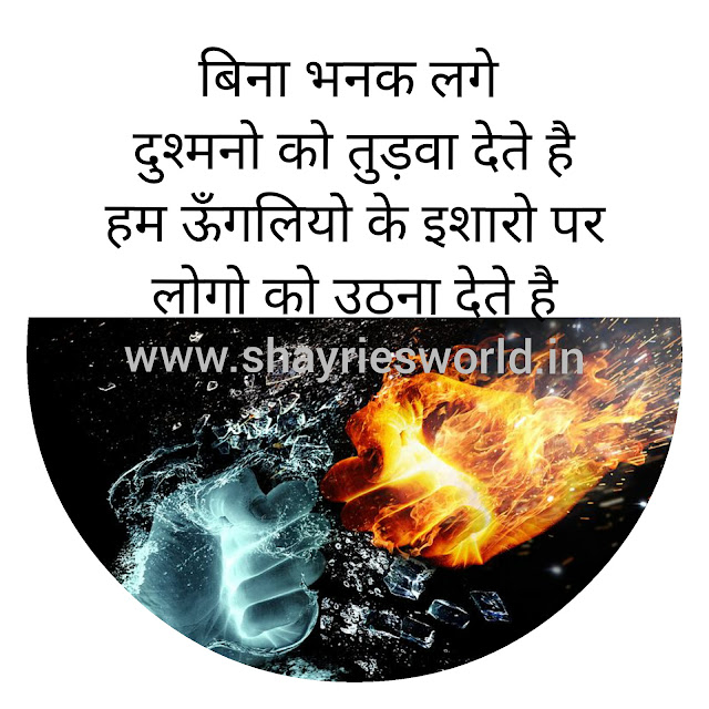 shero shayari | शैरो शायरी | shero shayari hindi | sher o shayari