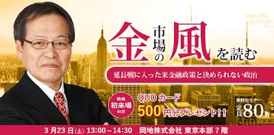 http://www.okachi.jp/seminar/detail20190323t.php