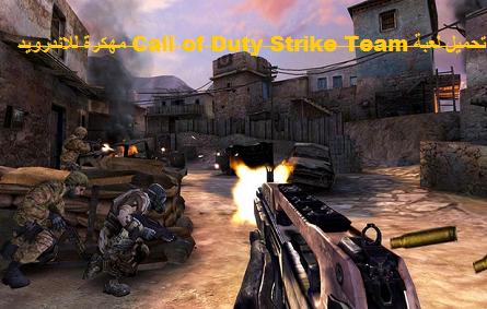 لعبة كول أوف ديوتي سترايك Call of Duty Strike Team مهكرة