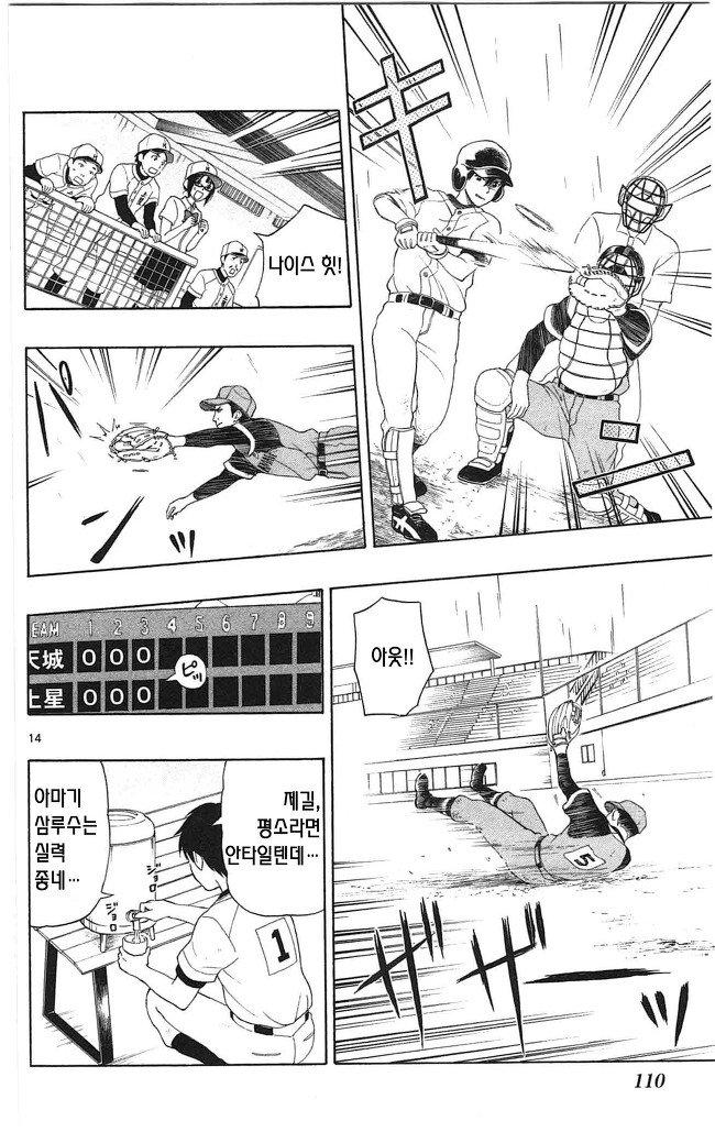 유가미 군에게는 친구가 없다 9화의 13번째 이미지, 표시되지않는다면 오류제보부탁드려요!
