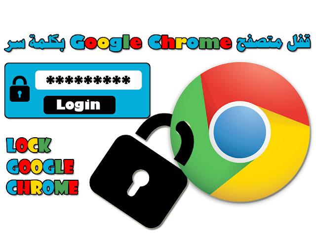 أفضل طريقة لقفل متصفح جوجل بكلمة سر