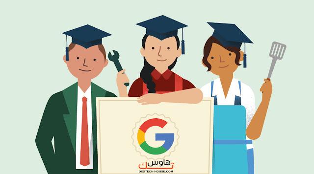 العالم الرقمي - شهادة مجانية من جوجل