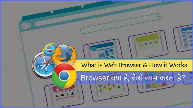 Web Browser Kya Hai, What is browser and how it works in hindi