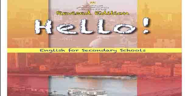 تحميل دليل المعلم لغة انجليزية للثانوية العامة 2019