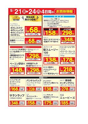 9/21(金)〜24(月) 4日間のお買得情報