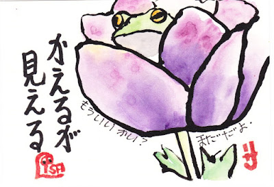 Lisa Jastram frog etegami