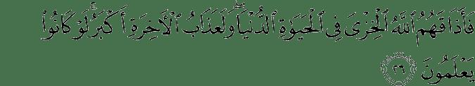 Surat Az-Zumar ayat 26