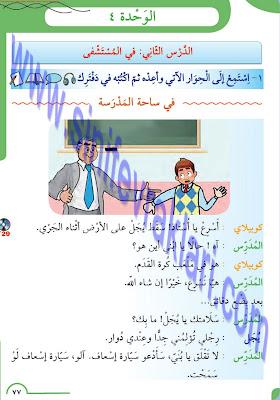 8. Sınıf Arapça Meb Yayınları Ders Kitabı Cevapları Sayfa 77