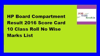 HP Board Compartment Result 2016 Score Card 10 Class Roll No Wise Marks List