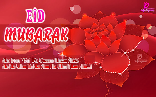 Eid Mubarak Wishes For Lovers