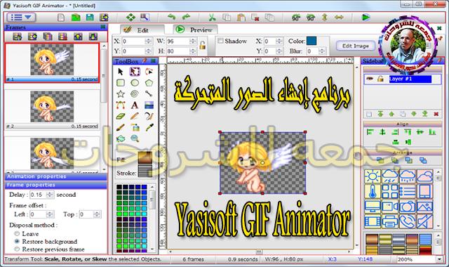 برنامج إنشاء الصور المتحركة  Yasisoft GIF Animator 2.8.1.30