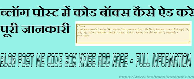 Blog post me code box kaise add kare - full information ,ब्लॉग पोस्ट में कोड बॉक्स कैसे ऐड करे,एचटीएमएल कोड बॉक्स को ब्लॉग पोस्ट में कैसे लगाते है