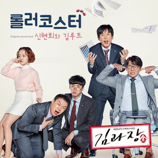 Download Lagu MP3 [Single] SEENROOT - Chief Kim OST Part.5