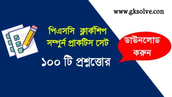 PSC Clerkship Practice Set Bengali PDF