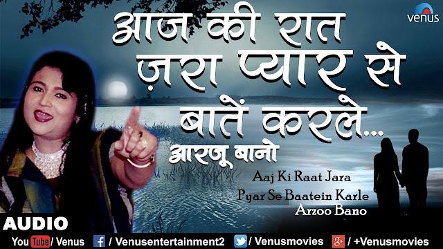 Aaj Ki Raat Jara Pyar Se Lyrics | Arzoo Bano