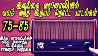 Ceylone Radio Songs 1975 | Tamil Cinema Songs