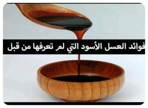 فوائد العسل الأسود للصحة ( الجوهرة السوداء)