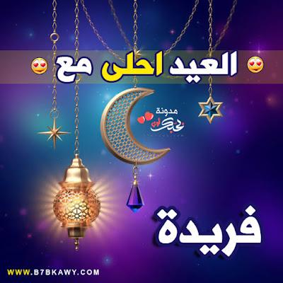 العيد احلى مع فريدة