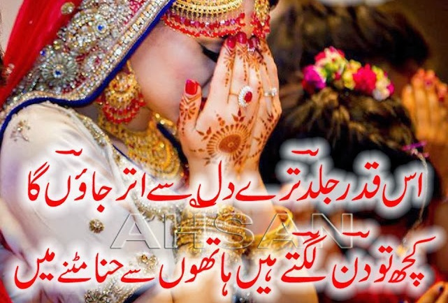 best whatsapp quotes 2017 best sad urdu poetry is qadar jald tere dil se utar jaonga