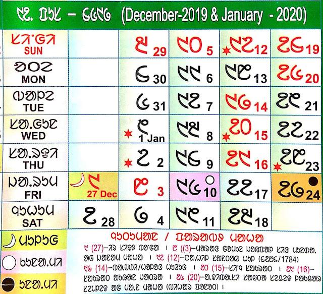 Santali Calendar 2019 Puss Bonga