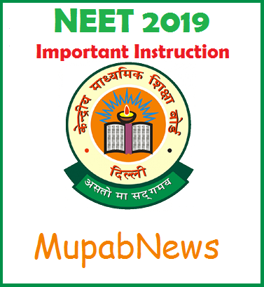 NEET 2019 Important Instruction : NTA NEET Examination 2019 will be conducted tomorrow May 5 2019 all over India by the National Testing Agency organised by CBSE (Central Board of Secondary Education). Recently National Eligibility cum Entrance Test 2019 exam admit card is released. In this Page mupabnews say's What is the Latest Important Instruction to be followed by the candidates for NEET 2019 exam? To Know the answer read the full page of our NEET exam instruction 2019. NEET 2019 Result