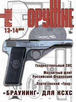 Читать онлайн журнал<br>Оружие (№13-14 2016) <br>или скачать журнал бесплатно