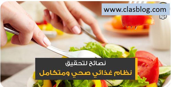 بعض النصائح للحصول علي نظام غذائي صحي كامل متكامل