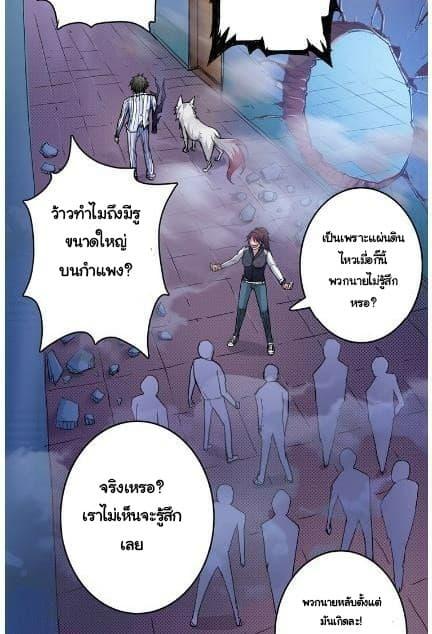 อ่านการ์ตูน God Slayer ตอนที่ 9 หน้าที่ 31