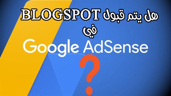 هل يقبل أدسنس المدونات المجانية blogspot