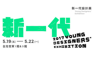 2017新一代設計展 5/19台北世貿登場