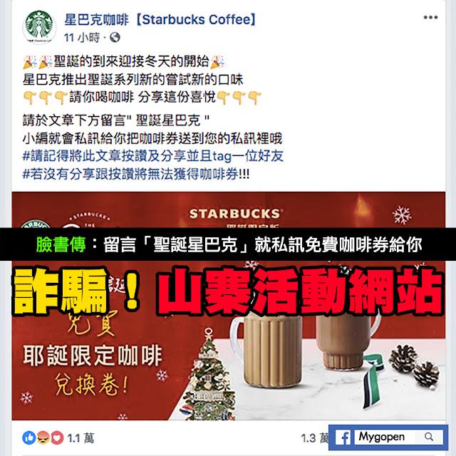 星巴克 詐騙 聖誕星巴克 咖啡券 免費