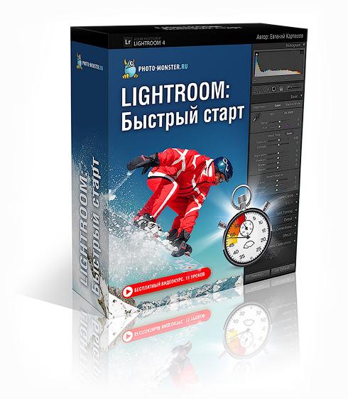 Бесплатный курс «Lightroom: Быстрый старт»