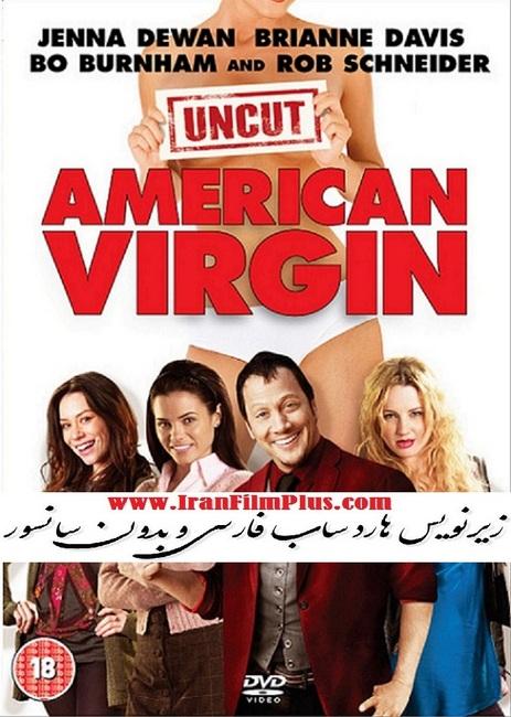 فیلم سکسی کمدی American Virgin
