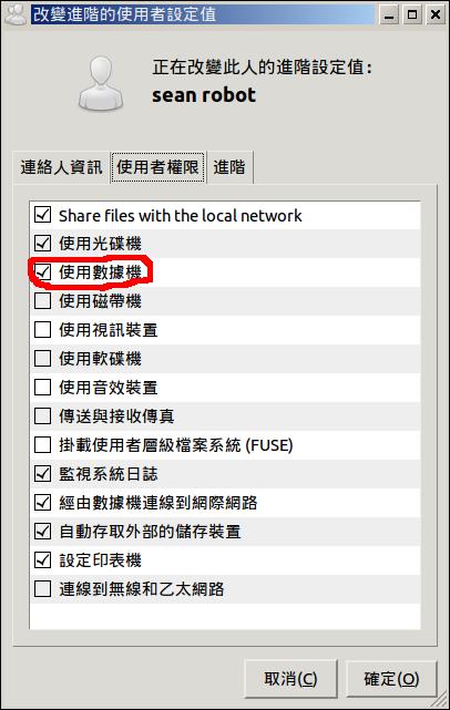 CMOS的輸入高準位是0.7Vdd: 在ubuntu使用串列UART界面或者USB UART轉接器(gtkTerm無法打開ttyUSB0的解決辦法)