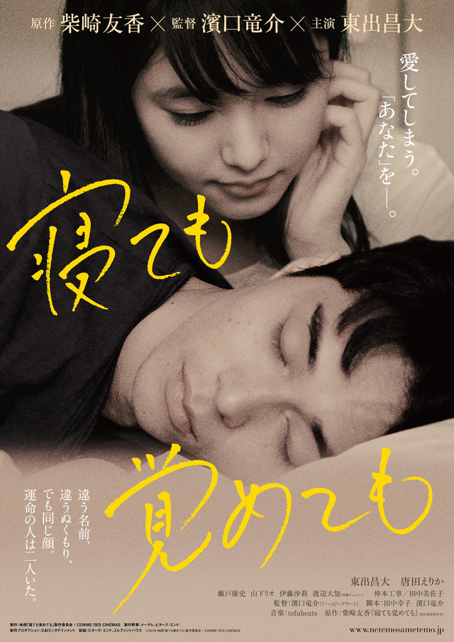 Netemo Sametemo - Ryosuke Hamaguchi