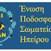 Ετήσια Εκδήλωση Ε.Π.Σ. ΗΠΕΙΡΟΥ