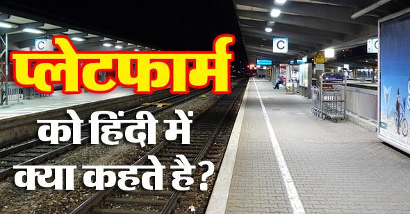 Platform in Hindi