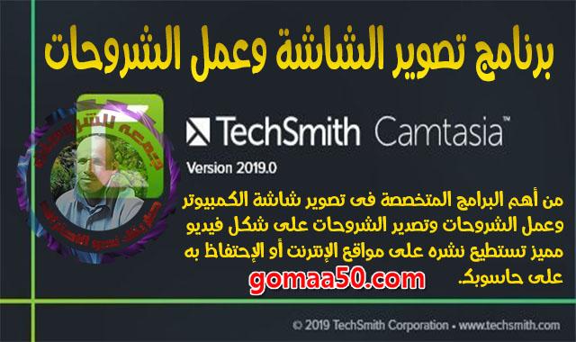 برنامج تصوير الشاشة وعمل الشروحات  TechSmith Camtasia Studio v2019.0.1 Build 4626 (x64)